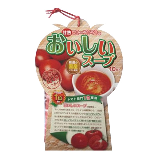 【送料無料】【代引き・同梱不可】【取り寄せ】 甘熟フルーツトマトのおいしいスープ 10食×20袋