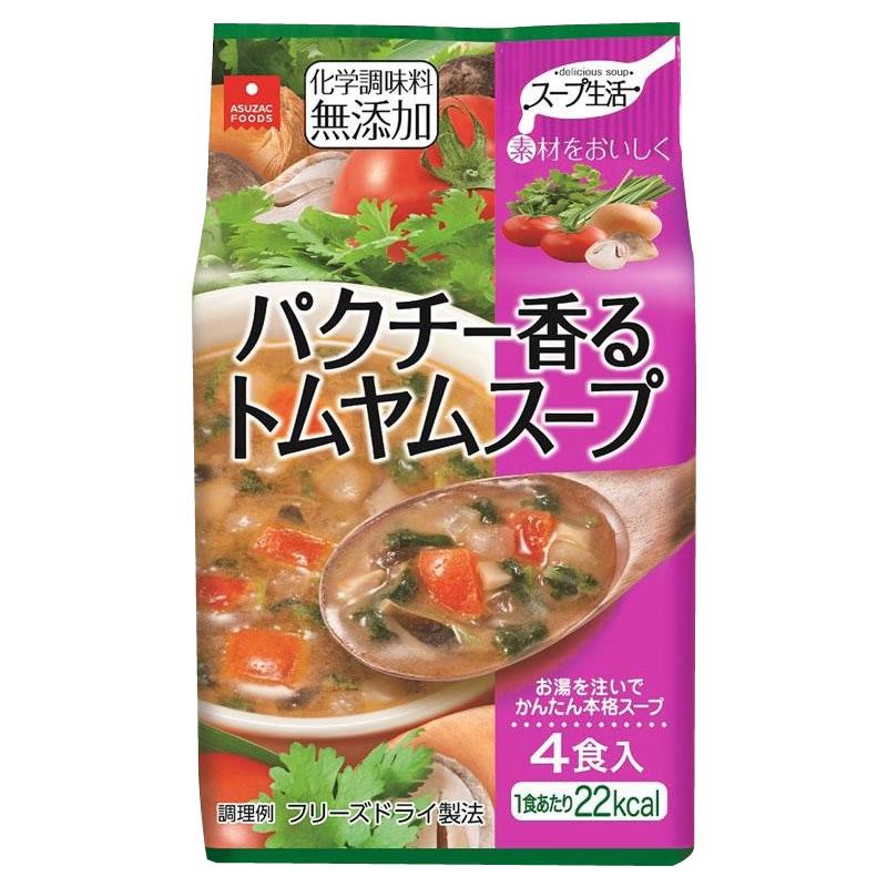送料別 【代引き・同梱不可】【取り寄せ】 アスザックフーズ スープ生活 パクチー香るトムヤムスープ 4食入り×20袋セット