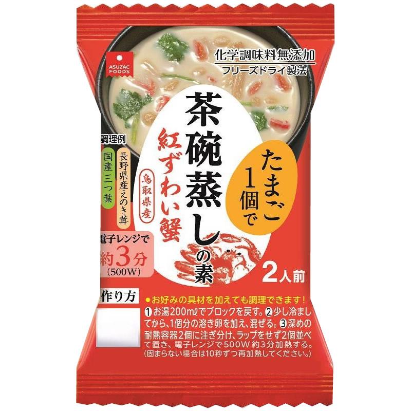 【送料無料】【代引き・同梱不可】【取り寄せ】 アスザックフーズ 茶碗蒸しの素 紅ずわい蟹 4.8g×72個セット