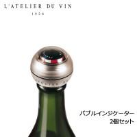送料別 【代引き・同梱不可】【取り寄せ】 L'ATELIER DU VIN (ラトリエ デュ ヴァン) バブルインジケーター 2個セット 095075-5