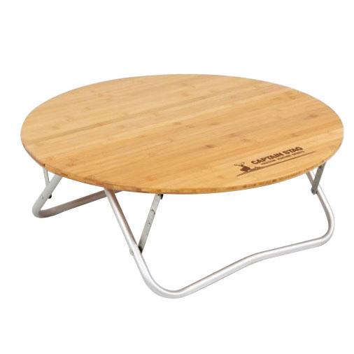送料別 【取り寄せ】 CAPTAIN STAG アルバーロ竹製ラウンドローテーブル65 UC-0503【代引き不可】