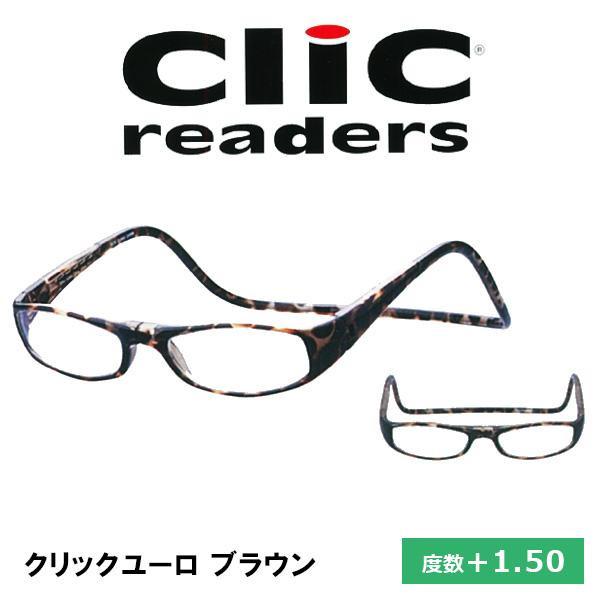 送料別 【取り寄せ】 老眼鏡 clic readers クリックリーダー クリックユーロ ブラウン +1.50 074038【代引き不可】