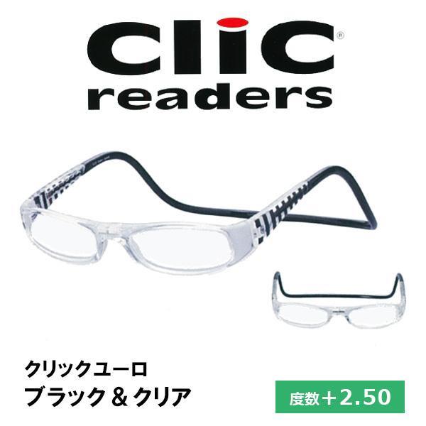 送料別 【取り寄せ】 老眼鏡 clic readers クリックリーダー クリックユーロ ブラック&クリア +2.50 074052【代引き不可】