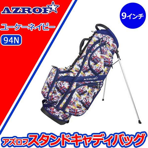 【送料無料】【取り寄せ】 AZROF(アズロフ) スタンドキャディバッグ ユーケーネイビー(94N) AZ-STCB01【代引き不可】