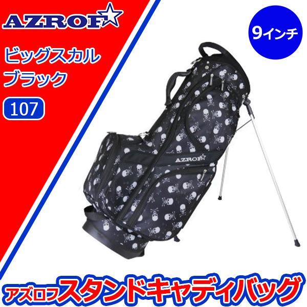 【送料無料】【取り寄せ】 AZROF(アズロフ) スタンドキャディバッグ ビッグスカルブラック(107) AZ-STCB01【代引き不可】
