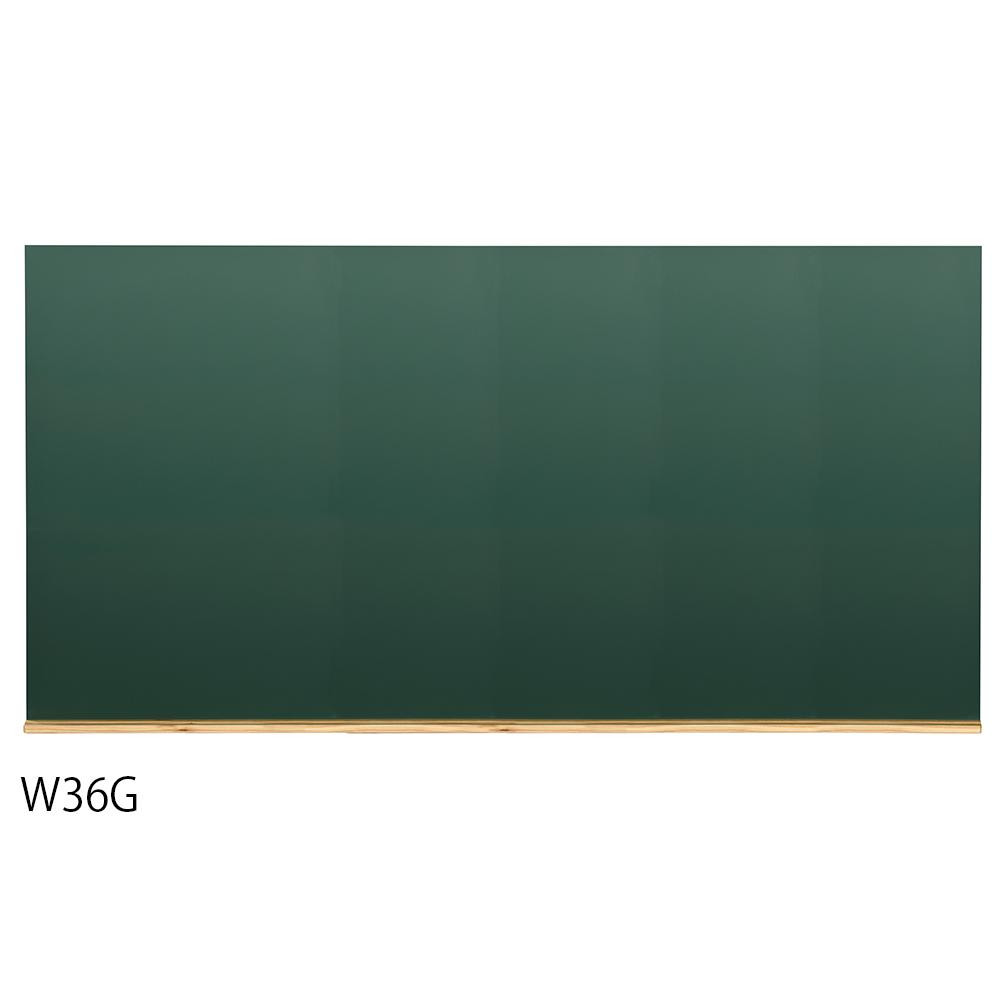 【送料無料】【代引き・同梱不可】【取り寄せ】 馬印 木製黒板(壁掛) グリーン W1800×H900 W36G