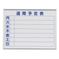 送料別 【代引き・同梱不可】【取り寄せ】 馬印 MAJI series S(マジシリーズS)壁掛 予定表(週間予定表)ホワイトボード W610×H460mm MH2W