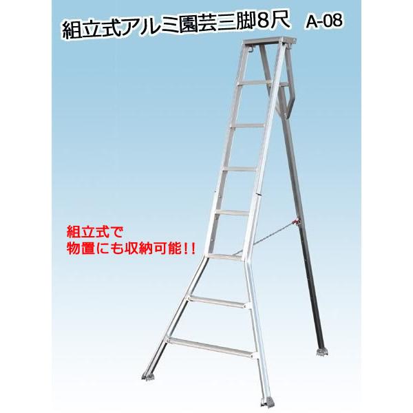 【送料無料】【取り寄せ】 組立式アルミ園芸三脚8尺 A-08【代引き不可】