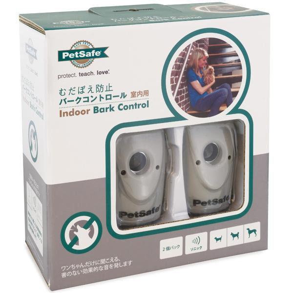 送料別 【取り寄せ】 PetSafe Japan ペットセーフ むだぼえ防止 室内用 インドアバークコントロール 2個パック PBC18-15492【代引き不可】