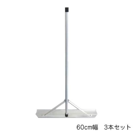 【送料無料】【取り寄せ】 Switch-Rake アルミトンボ 3本セット 60cm幅 BX-78-56【代引き不可】