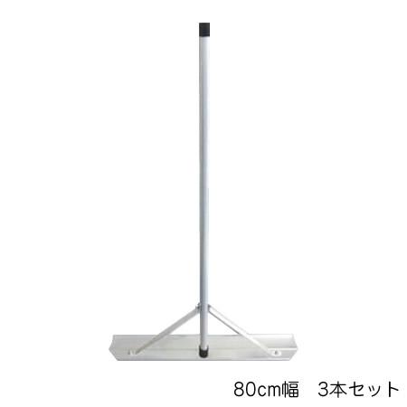 【送料無料】【取り寄せ】 Switch-Rake アルミトンボ 3本セット 80cm幅 BX-78-59【代引き不可】