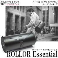 【送料無料】【取り寄せ】 スーツに「シワ」をつけないガーメントバッグ スーツバッグ ROLLOR Essential  ローラー・エッセンシャル 100【代引き不可】