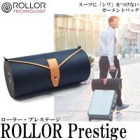 【送料無料】【取り寄せ】 スーツに「シワ」をつけないガーメントバッグ スーツバッグ ROLLOR Prestige ローラー・プレステージ 300【代引き不可】
