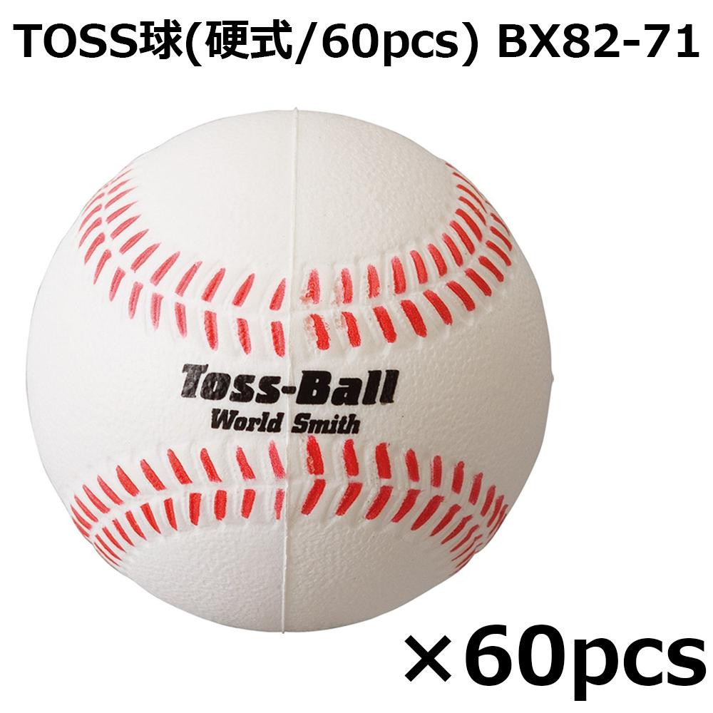 【送料無料】【取り寄せ】 TOSS球(硬式/60pcs) BX82-71【代引き不可】