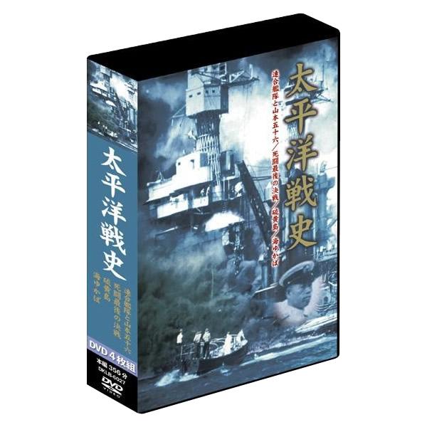 【送料無料】【取り寄せ】 太平洋戦史4枚組DVD-BOX DKLB-6027【代引き不可】