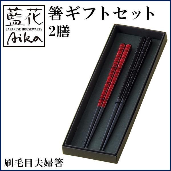 送料別  藍花 Aika 箸ギフトセット 2膳 刷毛目夫婦箸 38793