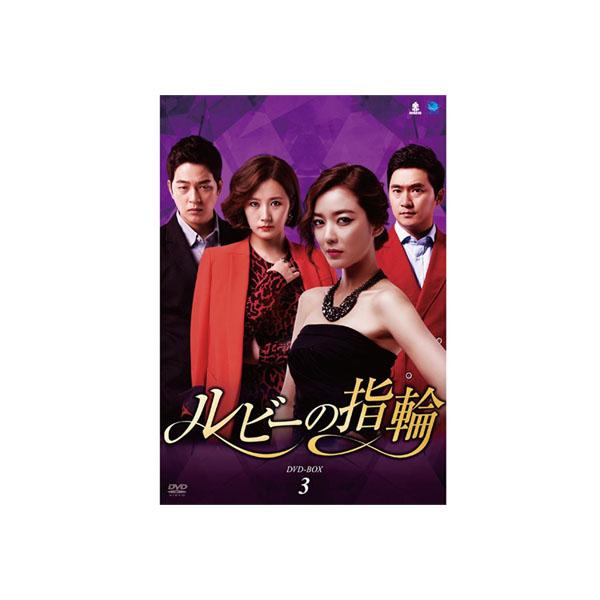 【送料無料】【取り寄せ】 韓国ドラマ ルビーの指輪 DVD-BOX3【代引き不可】