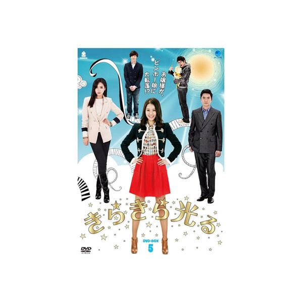 【取り寄せ・同梱注文不可】 韓国ドラマ きらきら光る DVD-BOX5【代引き不可】【thxgd_18】