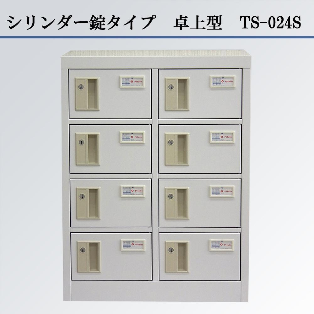 【送料無料】【取り寄せ】 貴重品ロッカー(2列4段) シリンダー錠タイプ 卓上型 完成品 TS-024S【代引き不可】