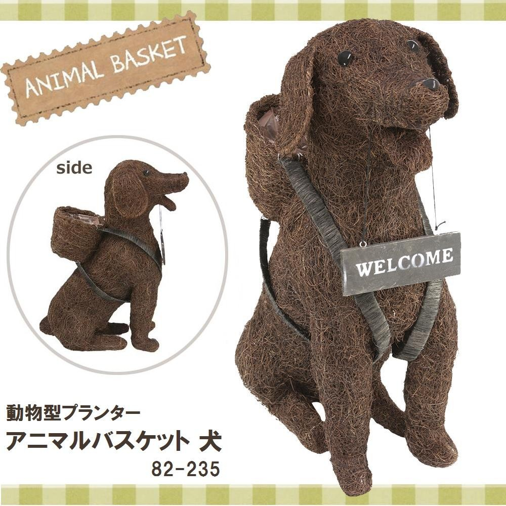 【送料無料】【取り寄せ】 動物型プランター アニマルバスケット 犬 82-235【代引き不可】