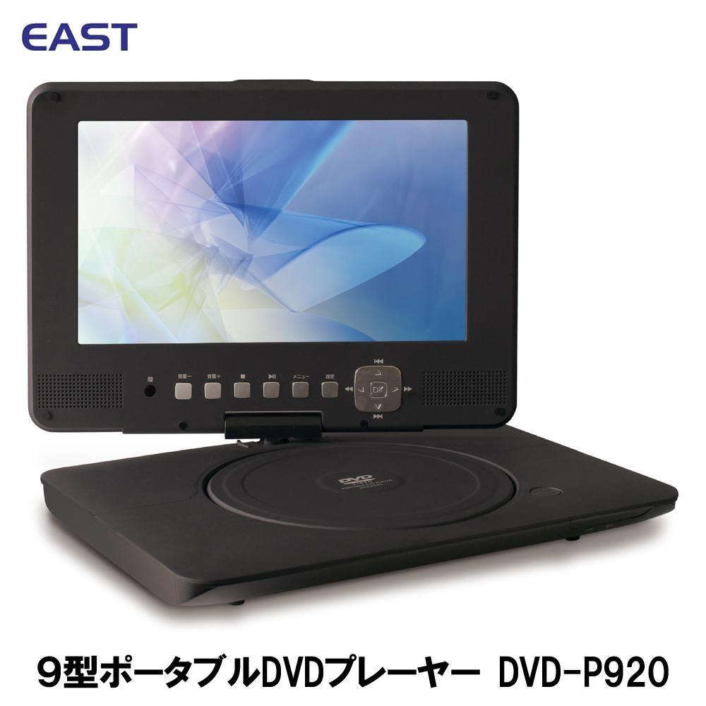 【送料無料】【取り寄せ】 EAST バッテリー内蔵9型ポータブルDVDプレーヤー DVD-P920【代引き不可】