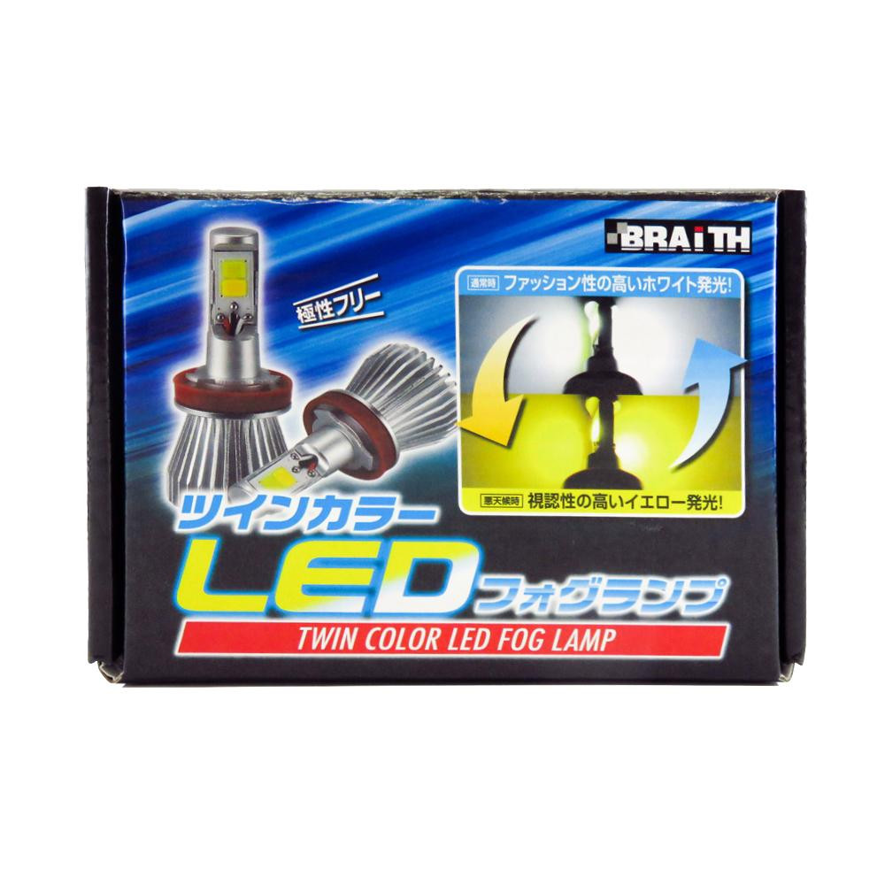 【取り寄せ・同梱注文不可】 ブレイス ツインカラー LEDフォグランプ Y/W H8/H11 BE-353【thxgd_18】【お歳暮】【クリスマス】