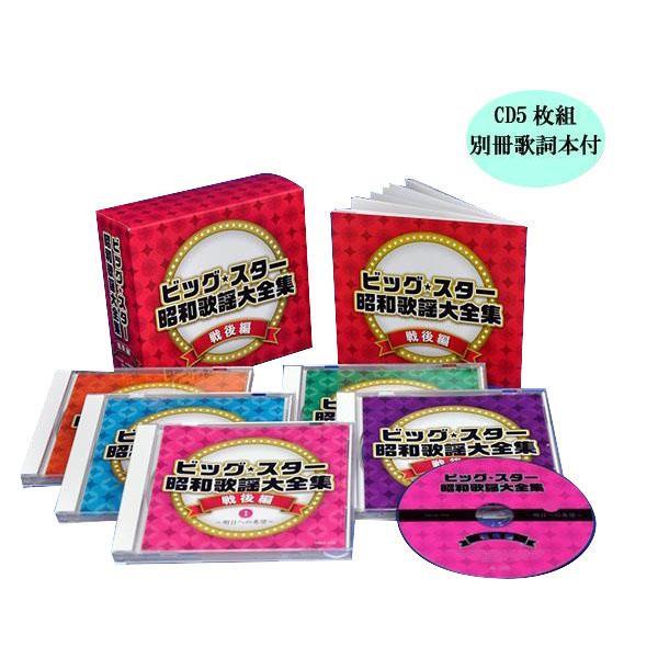 送料別 【取り寄せ】 キングレコード ビッグ・スター 昭和歌謡大全集 戦後編 CD5枚組 別冊歌詞本付【代引き不可】