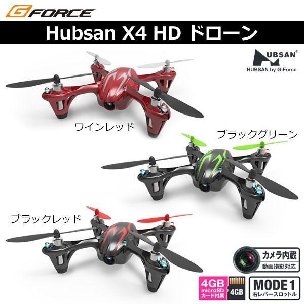 【送料無料】【取り寄せ】 ジーフォース G-FORCE Hubsan X4 HD ドローン【代引き不可】