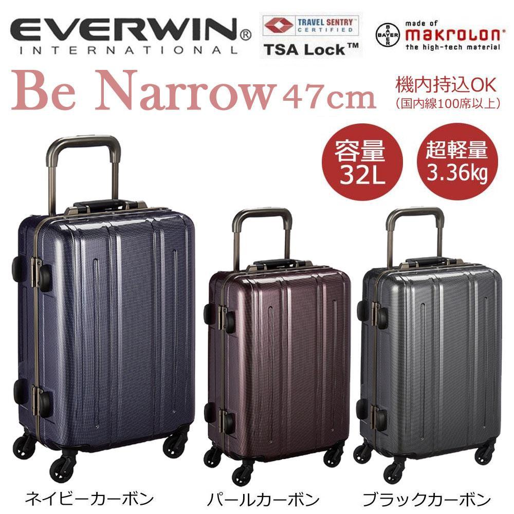 【送料無料】【取り寄せ】 EVERWIN(エバウィン) 157センチ以内 超軽量設計 スーツケース Be Narrow 47cm 32L 31237【代引き不可】