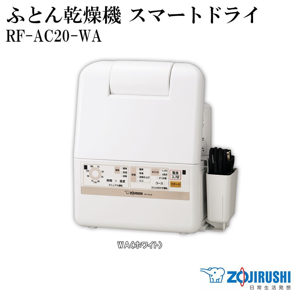【送料無料】【取り寄せ・同梱注文不可】 象印 ふとん乾燥機 スマートドライ ホワイト RF-AC20-WA【代引き不可】【autumn_D1810】