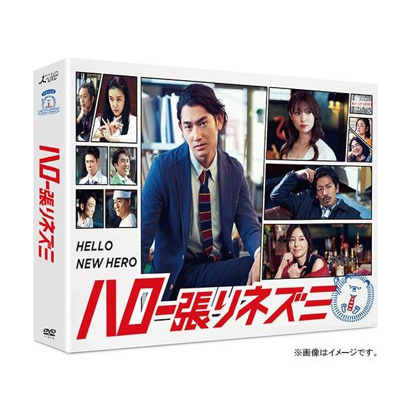 【送料無料】【取り寄せ】 邦ドラマ ハロー張りネズミ DVD-BOX TCED-3710【代引き不可】