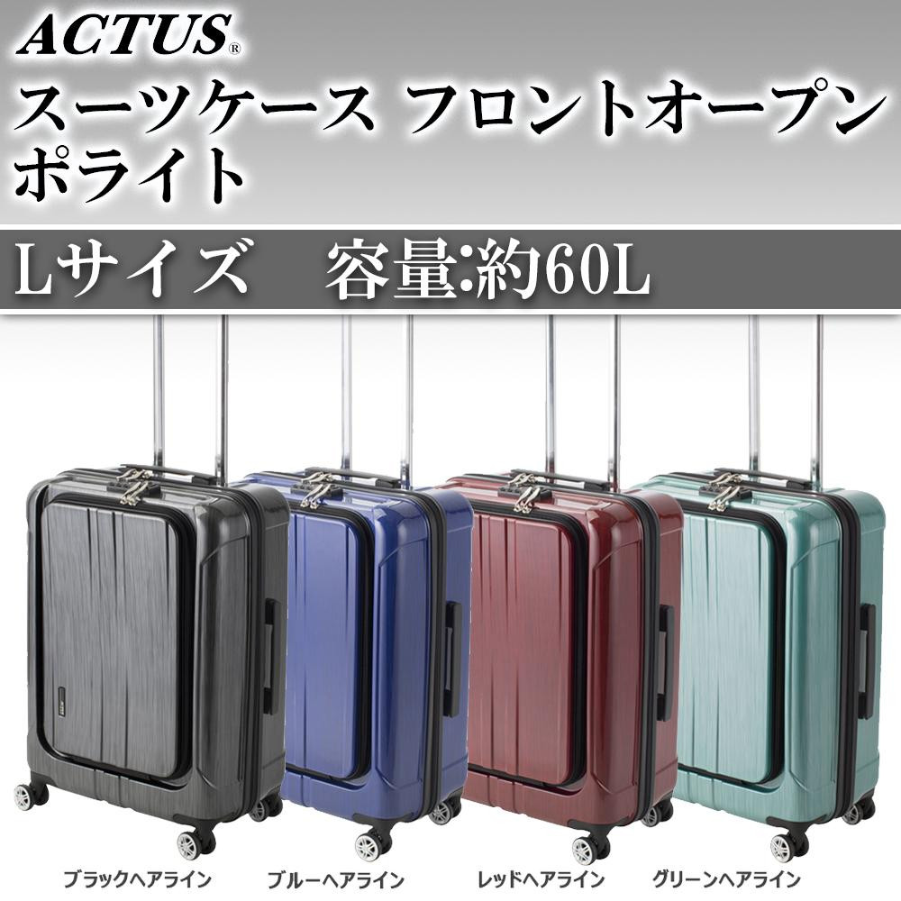 【送料無料】【取り寄せ】 協和 ACTUS(アクタス) スーツケース フロントオープン ポライト Lサイズ ACT-005【代引き不可】