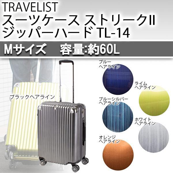 【送料無料】【取り寄せ】 協和 TRAVELIST(トラベリスト) スーツケース ストリークII ジッパーハード Mサイズ TL-14【代引き不可】
