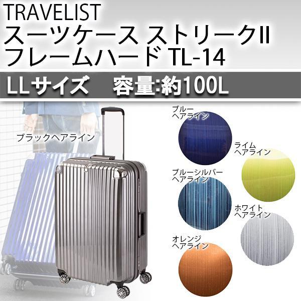 【送料無料】【取り寄せ】 協和 TRAVELIST(トラベリスト) スーツケース ストリークII フレームハード LLサイズ TL-14【代引き不可】