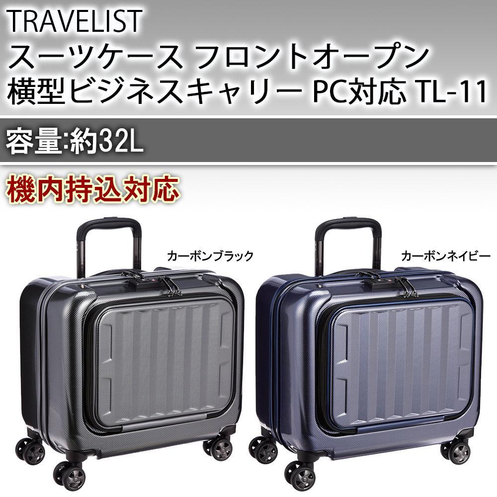 【送料無料】【取り寄せ】 協和 TRAVELIST(トラベリスト) スーツケース フロントオープン 横型ビジネスキャリー PC対応 機内持込 TL-11【代引き不可】
