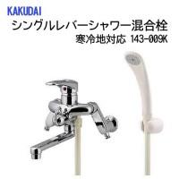 【送料無料】【取り寄せ】 カクダイ シングルレバーシャワー混合栓 寒冷地対応 143-009K【代引き不可】