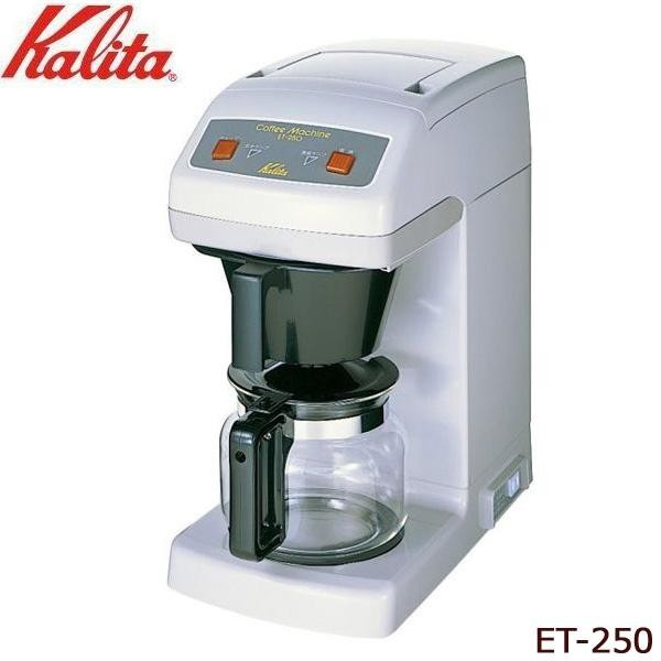 【取り寄せ・同梱注文不可】 Kalita(カリタ) 業務用コーヒーマシン ET-250 62015【代引き不可】【thxgd_18】