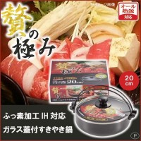 Sukiyaki hot pot 20cm with extremity fluorine processing IH-adaptive glass lid of pearl metal HB-182 贅 according to the postage