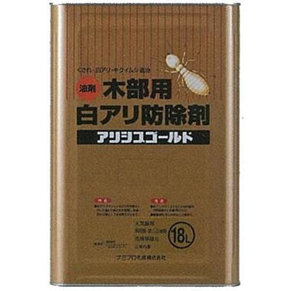 【送料無料】【代引き・同梱不可】【取り寄せ】 木部用白アリ防除剤 アリシスゴールド 18L