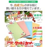 【送料無料】【取り寄せ】 合成ゴムまな板 アサヒクッキンカット 業務用(カラー) 600×300×15mm SC103【代引き不可】