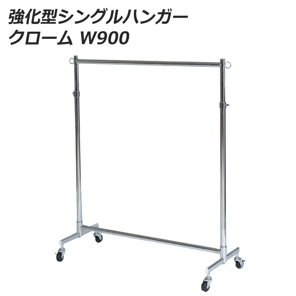 【送料無料】【取り寄せ】 強化型シングルハンガーラック クローム (1)W900 53955-2*【代引き不可】