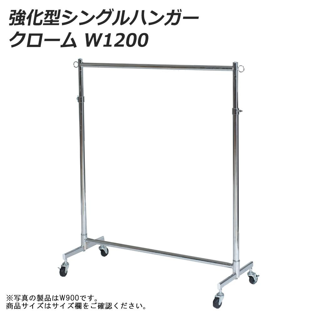 【送料無料】【取り寄せ】 強化型シングルハンガーラック クローム (2)W1200 53955-3*【代引き不可】