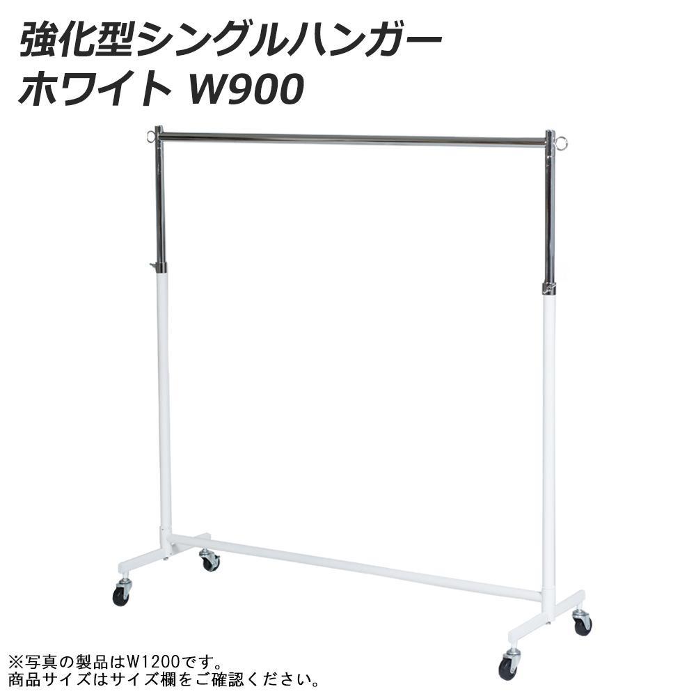 送料別 【取り寄せ】 強化型シングルハンガーラック ホワイト (1)W900 53954-2*【代引き不可】