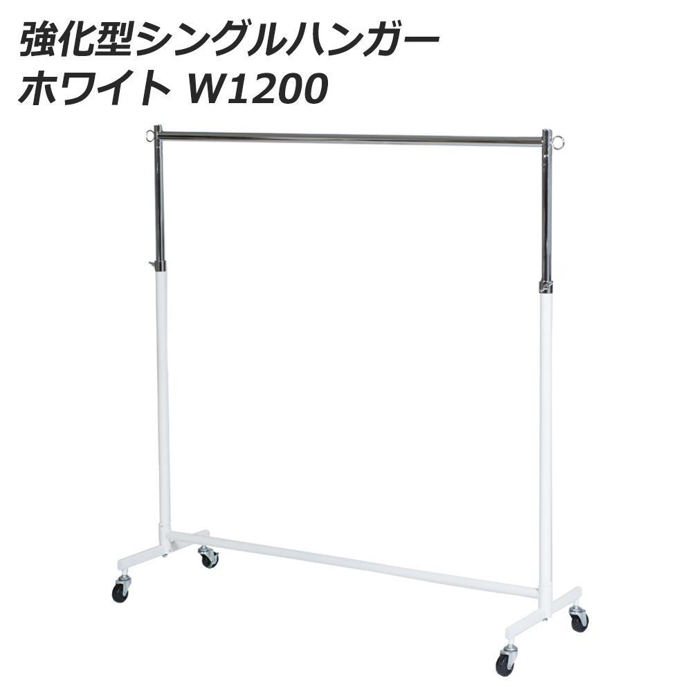 【送料無料】【取り寄せ】 強化型シングルハンガーラック ホワイト (2)W1200 53954-3*【代引き不可】