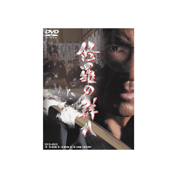 送料別 【取り寄せ】 DVD 松方弘樹主演 「修羅の群れ」 DVD3枚組 DMSM-5206/5207/5208【代引き不可】