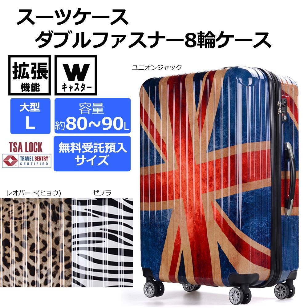 【送料無料】【取り寄せ】 157センチ以内 スーツケース ダブルファスナー8輪ケース  M6051 L-大型【代引き不可】