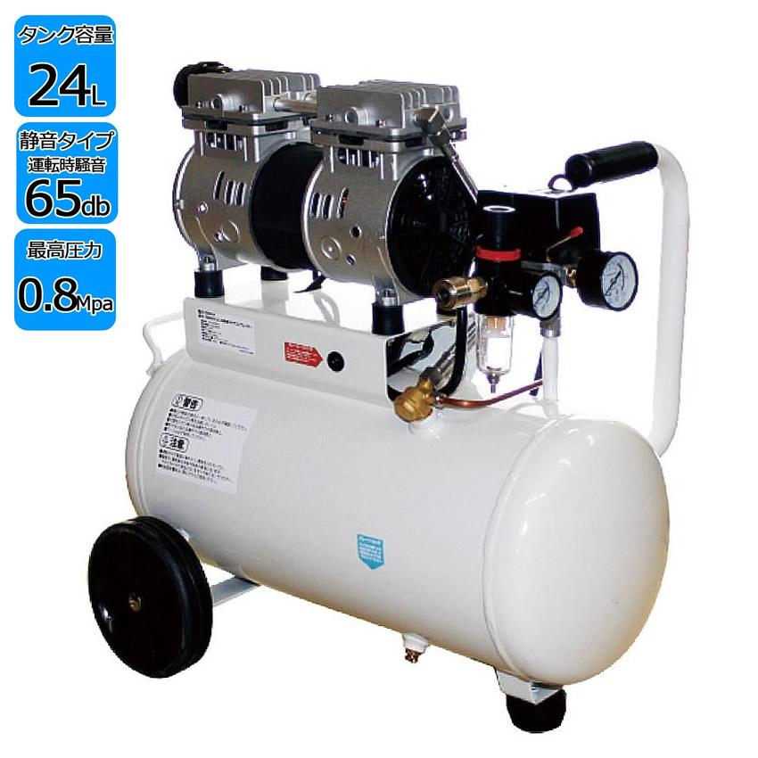 【送料無料】【代引き・同梱不可】【取り寄せ】 100Vオイルレスコンプレッサー 静音タイプ 24L DZW024