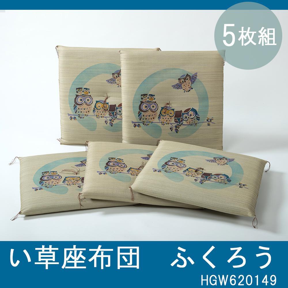 送料別 【代引き・同梱不可】【取り寄せ】 い草座布団 ふくろう 5枚組 HGW620149