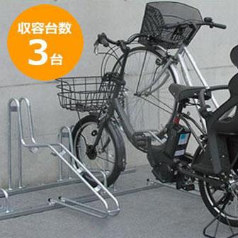【送料無料】【代引き・同梱不可】【取り寄せ】 ダイケン 自転車ラック サイクルスタンド CS-G3B 3台用