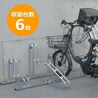 【送料無料】【代引き・同梱不可】【取り寄せ】 ダイケン 自転車ラック サイクルスタンド CS-G6 6台用